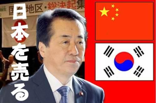 【批難殺到】元総理大臣・菅直人さん、福島沖の地震に対するツイートでやらかす