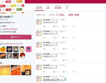 KEIKOが小室哲哉の誕生日に夫婦2ショットを公開…ファン驚き、歓喜