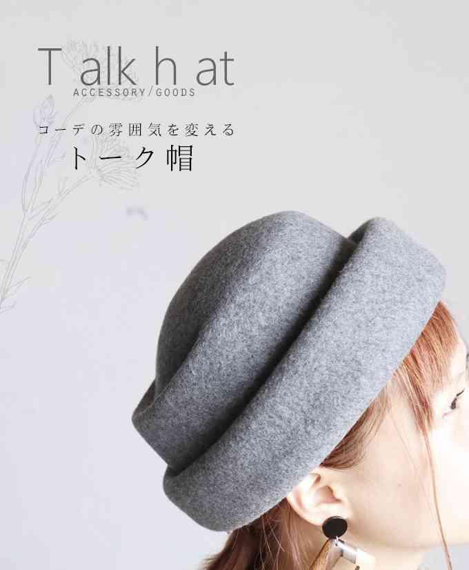 【楽天市場】■■【再入荷♪10月19日22時よりsanpo新店舗にて販売予定】「sanpo」♪♪コーデを素敵に変えるトーク帽帽子:cawaii
