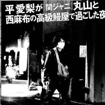 【フライデー】関ジャニ∞丸山隆平と平愛梨の熱愛報道で荒ぶるエイターさんの名言まとめ - NAVER まとめ