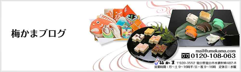 飾り・細工かまぼこ | 富山のかまぼこ製造販売 梅かまブログ