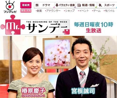 木村太郎氏が「Mr.サンデー」で問題発言か 黒人に対し「黒い人」 - ライブドアニュース