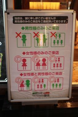 「『男性のみ』お断り」のイタリア料理店、「差別」指摘受け「誤解を招いた」と看板撤去。「男性のみ」でも入店可能に