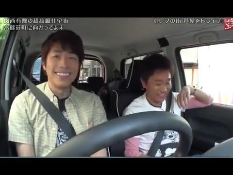 【ごぶごぶ】 セレブの街芦屋をドライブ 2015年6月23日 - YouTube