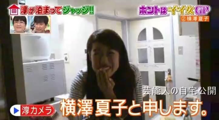 【芸能人の自宅】女芸人横澤夏子さんの自宅【淳が泊まってジャッジ】 - 芸能人の自宅公開