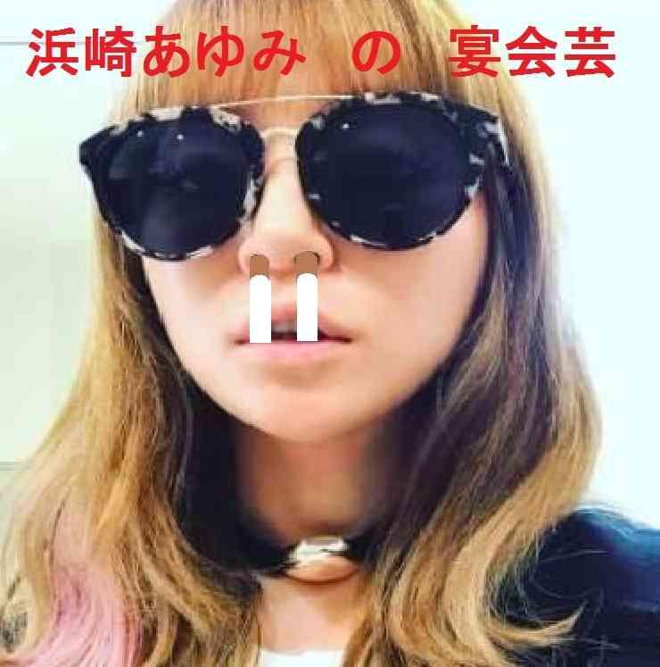 浜崎あゆみの衣装が「まるでボロ布」!いったいどこを目指しているの?
