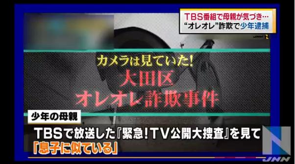 """""""オレオレ""""詐欺で少年逮捕、TBS番組で母親が気づき問い詰める"""