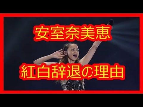 安室奈美恵が紅白出場を辞退したの本当の理由とは!? - YouTube