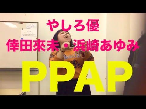 やしろ優のモノマネ「PPAP」爆笑www倖田來未、芦田愛菜、浜崎あゆみでPPAP - YouTube