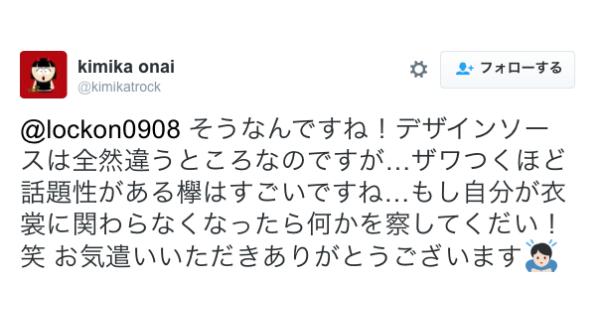 「何かあっても後悔はないです」話題の欅坂46衣装デザイナー、衣装について言及していた - 耳マン