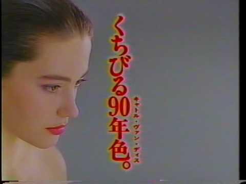 カネボウ化粧品 ジュリー・ドレフュス 1990 - YouTube