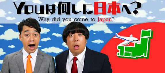【実況・感想】Youは何しに日本へ?  2時間SP