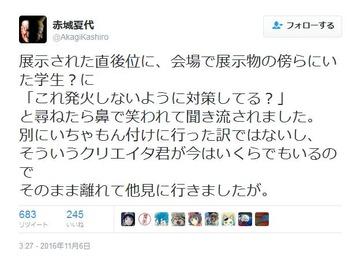 神宮外苑イベント火災、発火対策を尋ねられた日本工業大学の学生が「鼻で笑って無視していた」と判明 : モナニュース