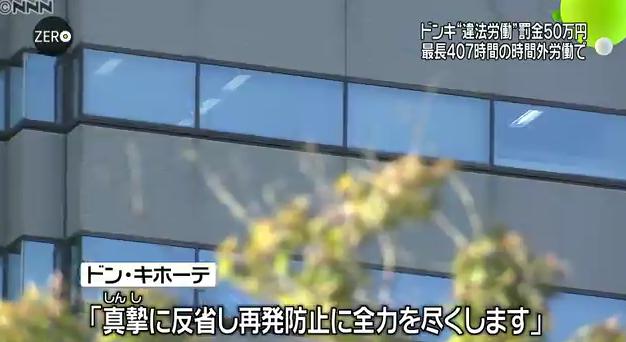 """ドン・キホーテ""""違法労働""""で罰金50万円"""