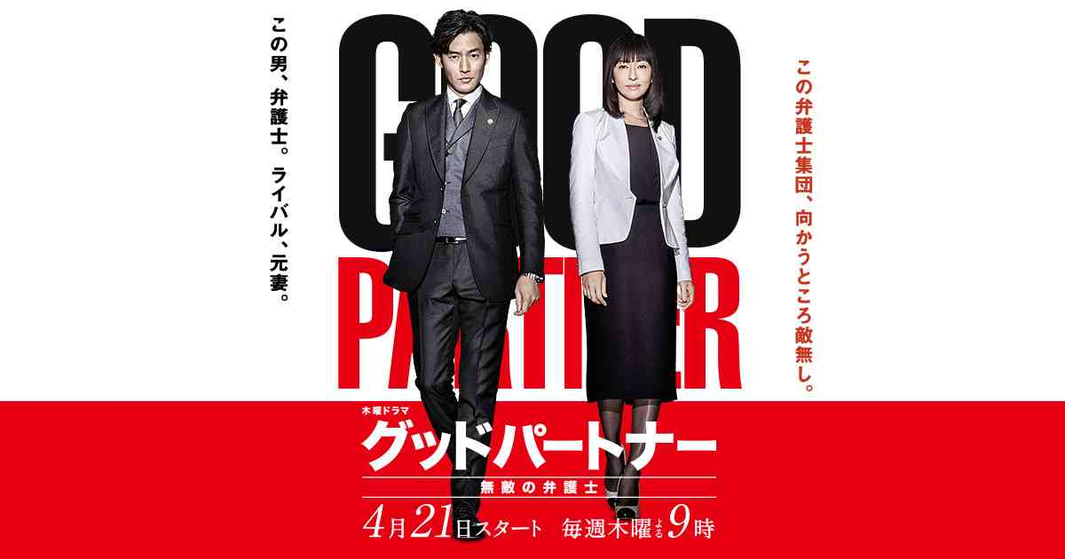 グッドパートナー 無敵の弁護士 テレビ朝日