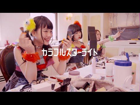Cheeky Parade / 「カラフルスターライト」MV - YouTube