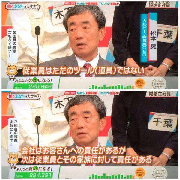 テレ朝の「国民投票お菓子総選挙」でカルビーが上位を独占。松本晃社長の正しさが証明されたと話題に
