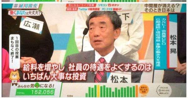 テレ朝の「国民投票お菓子総選挙」でカルビーが上位を独占。松本晃社長の正しさが証明されたと話題に | netgeek