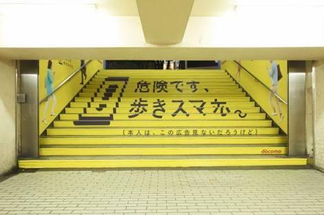 駅の歩きスマホ、苦情増加中…全国の鉄道が注意促す