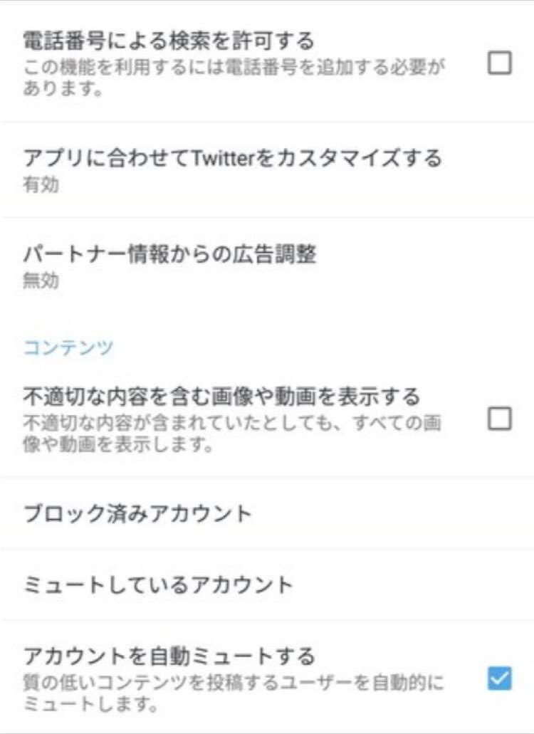 ツイッターで下品なつぶやきをするユーザーは自動的にミュートされてしまう機能が実装されたと判明!