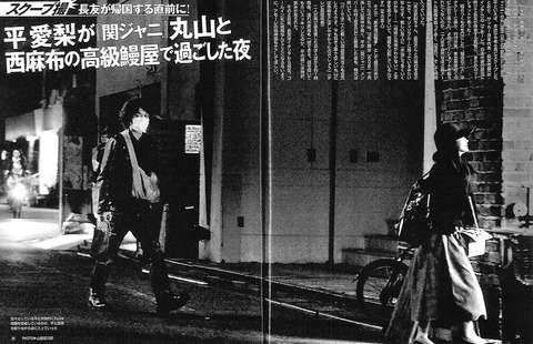 平愛梨ちゃんの長友と一緒に行ったはずの高級鰻屋は真っ赤なウソだった、その建物はラブホだった : ニュー速パラダイス