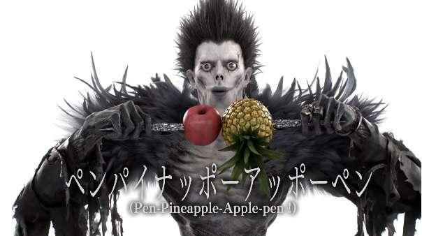 デスノートの死神リュークがピコ太郎の「PPAP」を完コピして踊った動画が話題に! | Foundia(ファウンディア)