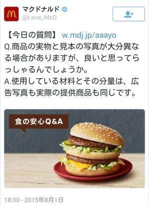 【悲報】マクドナルド「広告と実物が違う」論争で大炎上(1ページ目) - デイリーニュースオンライン