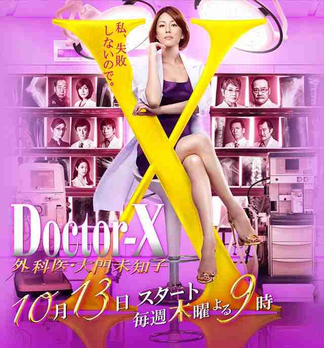 【実況・感想】ドクターX〜外科医・大門未知子〜 #5