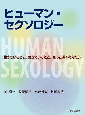 「レイプもセックスだと思ってた」…まともに教えず、男を誤解させる自民党の政治的性教育 - messy|メッシー