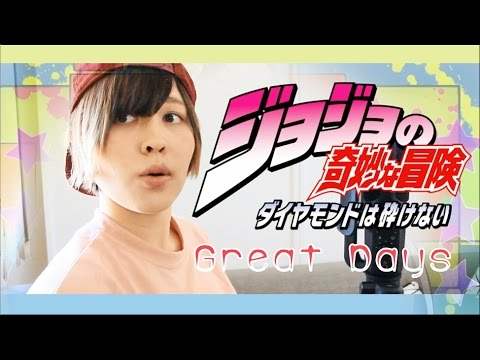 JoJo's Diamond Is Unbreakable OP3/ジョジョ「Great Days」 English cover Shuuta - YouTube