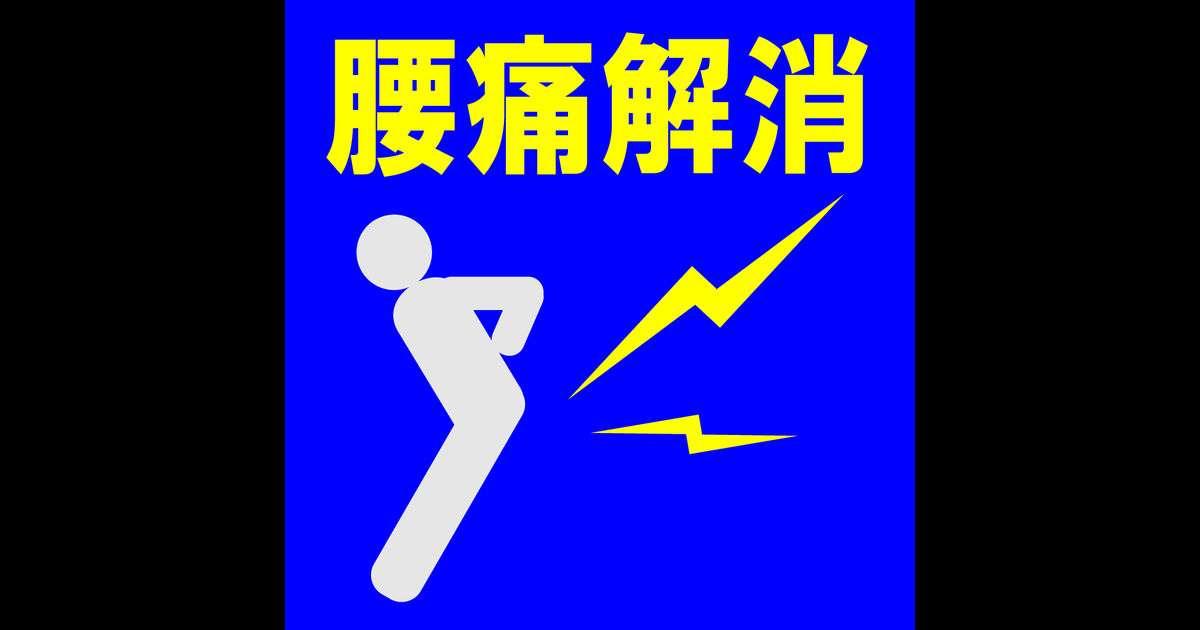 腰痛解消法 on the App Store
