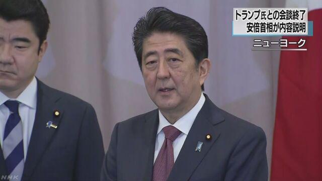 首相 トランプ氏と「信頼関係築けると確信持てた」   NHKニュース