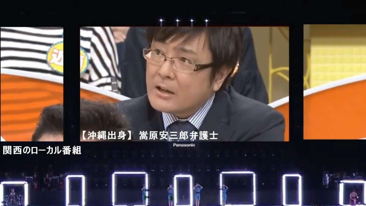 【正論】沖縄出身の嵩原安三郎弁護士が沖縄土人報道について真実を話す - YouTube