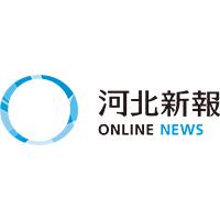 園児の体触る 強制わいせつで保育士を逮捕   河北新報オンラインニュース / ONLINE NEWS