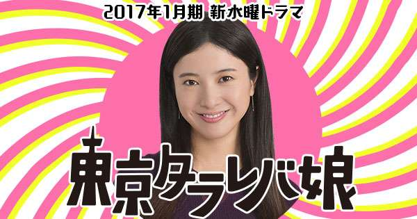 東京タラレバ娘|日本テレビ