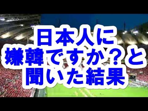 韓国崩壊最新情報2016年2016年11月7日 韓国人 「日本人に嫌韓ですか?と聞いた結果→これが日本人の反応です」(日中韓のお笑い) - YouTube