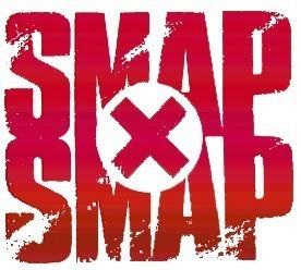 「ビストロSMAP」にまた芸人 「スマスマ」に批判の声相次ぐ - ライブドアニュース