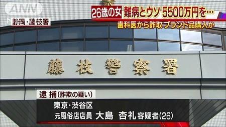 """「難病なので」とウソ 26歳女が5500万円""""詐取""""(テレビ朝日系(ANN)) - Yahoo!ニュース"""