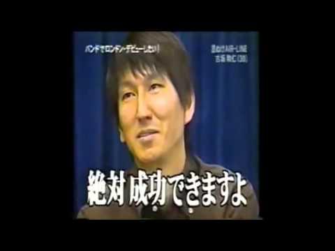【マネーの虎】 古坂大魔王(古坂和仁)ロンドンでバンドデビュー 【完全版】 - YouTube