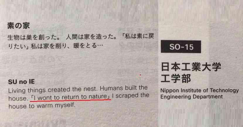 偏差値35の日本工業大学、英文にカギ括弧を使った挙句に「I wont to」 | netgeek