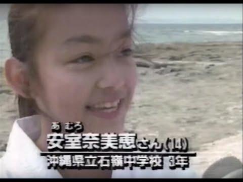 安室奈美恵(14歳) 沖縄時代 MAXも 元気が出るテレビ - YouTube