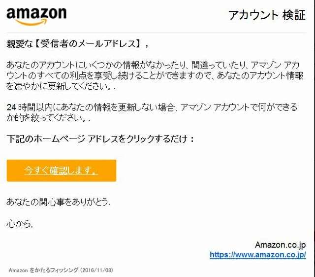 Amazonをかたるフィッシングメールを確認