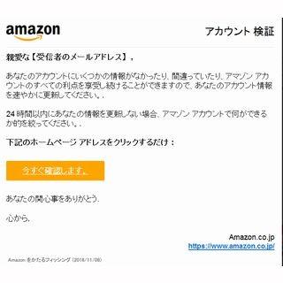 Amazonをかたるフィッシングメールを確認 - JPCERT/CC | マイナビニュース