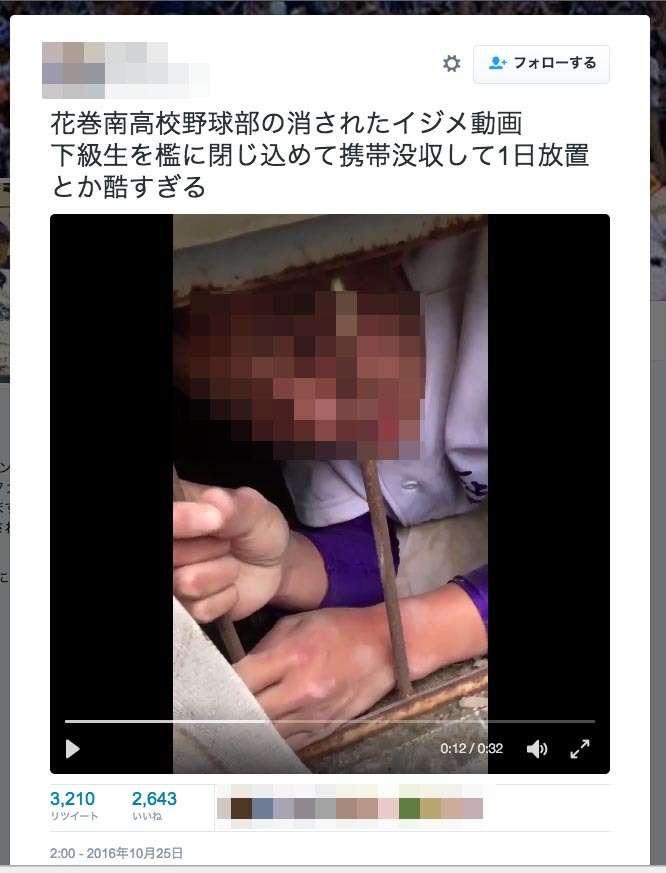 「なんで!」泣き叫ぶ野球部員を檻に監禁する動画がTwitterに、花巻南高校でいじめか