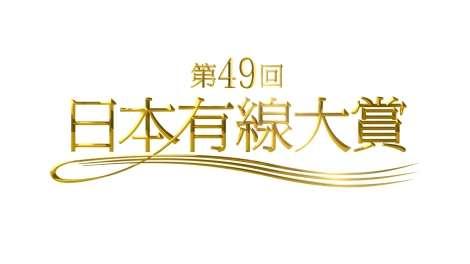 『第49回日本有線大賞』各賞決定 RADIO FISH&ピコ太郎に話題賞