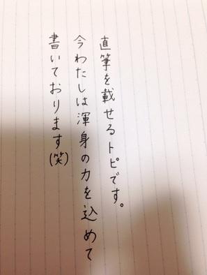 字はキレイですか?
