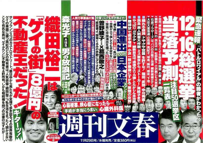織田裕二、妻と一緒に反町隆史・松嶋菜々子夫妻別荘へ出かけるほど仲睦まじい
