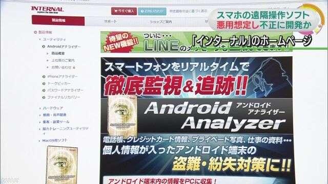 個人情報のぞき見に悪用を想定か 会社社長ら再逮捕へ | NHKニュース
