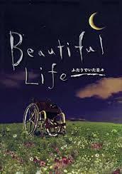 『Beautiful Life〜ふたりでいた日々〜』が好きな方