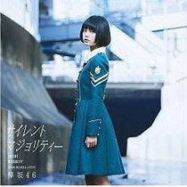 【欅坂46のナチス風衣装】、「悪気はない」「抗議はいきすぎ」は通用するのか? | ビジネスジャーナル